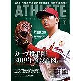 広島アスリートマガジン 2019年3月号