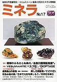 ミネラ No.17 2011年 12月号 [雑誌]