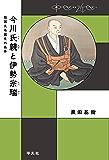 今川氏親と伊勢宗瑞 (中世から近世へ)