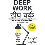 Deep Work (Hindi Edition)