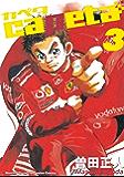 capeta(3) (月刊少年マガジンコミックス)