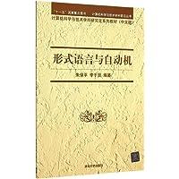 十一五 国家重点图书·计算机科学与技术学科前沿丛书·计算机科学与技术学科研究生系列教材(中文版):形式语言与自动机