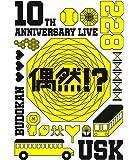 【メーカー特典あり】10th Anniversary Live –偶然?! - (Blu-ray) (オリジナルステッカー付)