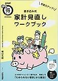 貯金力アップ!  書き込み式 家計見直しワークブック (生活実用シリーズ NHKまる得マガジンMOOK)