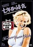 七年目の浮気(テレビ吹替音声収録)HDリマスター版 [DVD]