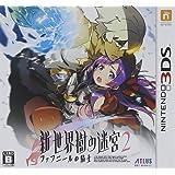 新・世界樹の迷宮2 ファフニールの騎士 - 3DS