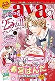 Young Love Comic aya(ヤング ラブ コミック アヤ) 2017年 04月号