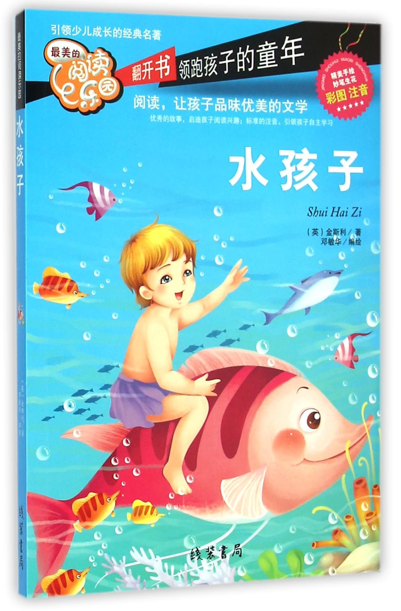The Water Babies: A Fairy Tale for a Land-Baby (Chinese Edition) ebook