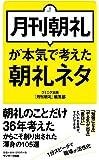 月刊朝礼が本気で考えた朝礼ネタ