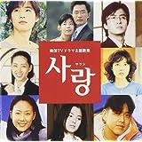 サラン~韓国テレビドラマ主題歌集