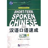 """普通高等教育""""十一五""""国家级规划教材·对外汉语短期强化系列教材:汉语口语速成(入门篇)(下册)(第二版)"""