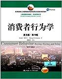 工商管理经典教材·市场营销系列:消费者行为学(英文版)(第10版)