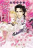 シンデレラのとこしえの愛の国 (エメラルドコミックス/ハーモニィコミックス)