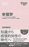 ハーバード・ビジネス・レビュー[EIシリーズ] 幸福学