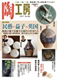 陶工房 No.86: 観る、知る、作る。陶芸家に学ぶ焼き物づくりの技 (SEIBUNDO Mook)