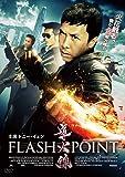 導火線 FLASH POINT [DVD]
