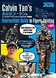 カルビン・タンのフィギュア・ペインティングDVD 中級編 日本語字幕版