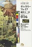 ギャラリーフェイク number.016 (小学館文庫 ほB 26)