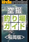 空撮釣り場ガイド<福岡版>: 空から見るポイント集