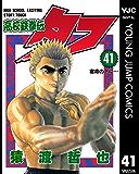 高校鉄拳伝タフ 41 (ヤングジャンプコミックスDIGITAL)