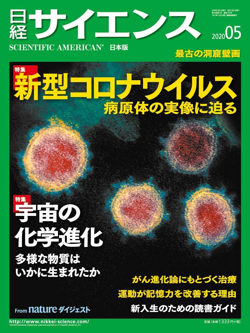 ウイルス 日経 コロナ