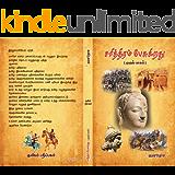 சரித்திரம் பேசுகிறது - முதல் பாகம் (Tamil Edition)