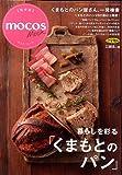 くまもとのパン (モコス・ムックシリーズ)