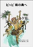 ピッピ南の島へ (リンドグレーン作品集 (3))