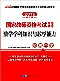 中公版·2019国家教师资格考试专用教材:数学学科知识与教学能力(初级中学)