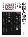 大王朝の興亡 隋・唐―宋・元 (中国人物伝 第III巻)
