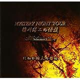 稲川淳二の怪談 MYSTERY NIGHT TOUR Selection 5 「にわか坊主の怨み」