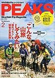 PEAKS (ピークス) 2013年 02月号 [雑誌]