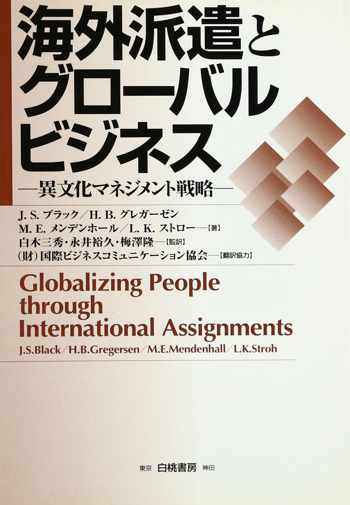 Read Online Kaigai haken to gurōbaru bijinesu : Ibunka manejimento senryaku ebook