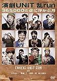 演劇UNIT 乱-run-『365000の空に浮かぶ月』 [DVD]