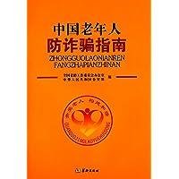 中国老年人防诈骗指南