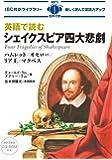 MP3 CD付 英語で読むシェイクスピア四大悲劇 Four Tragedies of Shakespeare【日英対訳】 (IBC対訳ライブラリー)