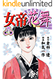 女帝花舞 4