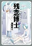 残念博士(1) (角川コミックス・エース・エクストラ)