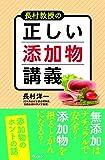 長村教授の正しい添加物講義