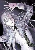 ヨルムンガンド 10 (サンデーGXコミックス)