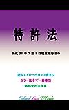 特許法 平成30年度版(平成31年7月1日) カラー法令シリーズ