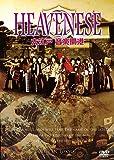 大江戸 音楽開港 LIVE IN TOKYO [DVD]