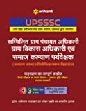 Uttar Pradesh Gram Panchayat Adhikari Guide 2018