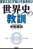 日本人として知っておきたい世界史の教訓 (扶桑社BOOKS)