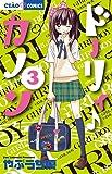 ドーリィ♪カノン (3) (ちゃおコミックス)