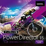 PowerDirector 15 Ultimate Suite アップグレード版 |ダウンロード版