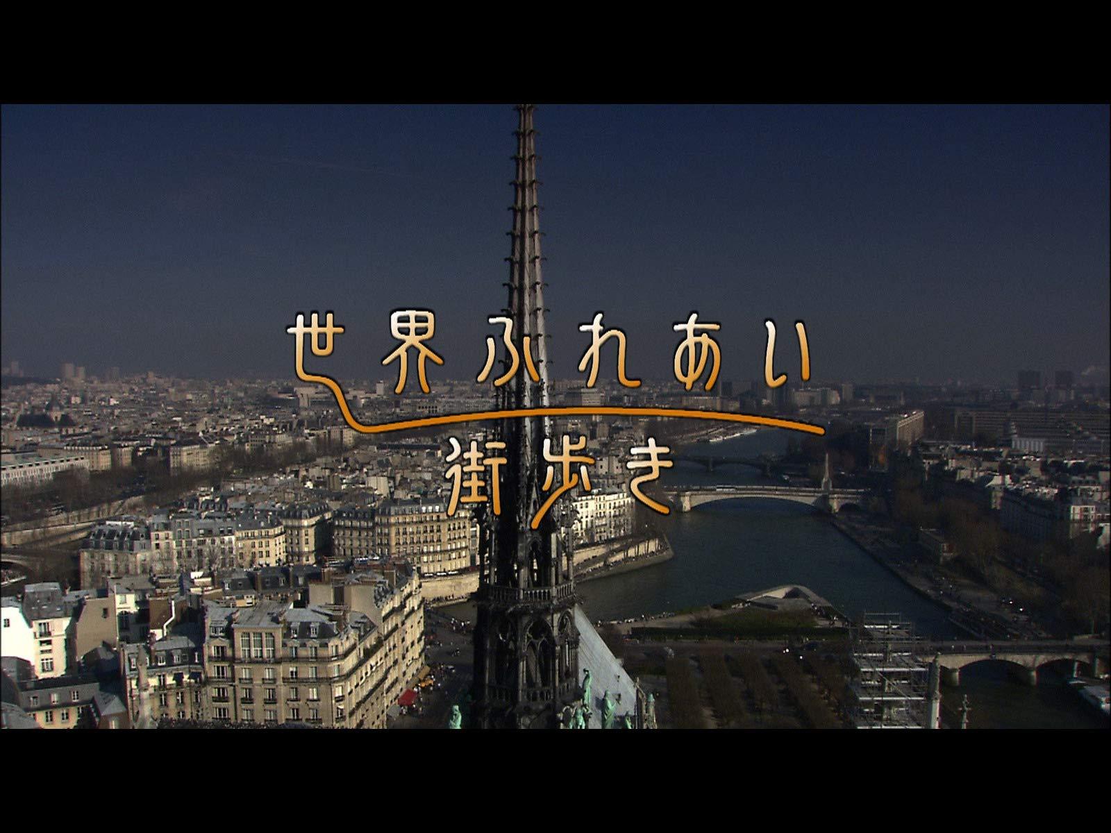 街 世界 歩き ふれあい