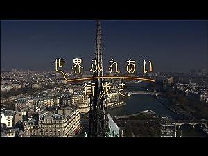 世界ふれあい街歩き フランス コルマール