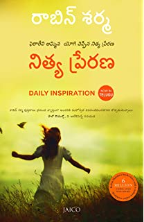 Buy The Monk Who Sold His Ferrari Telugu Book Online At Low