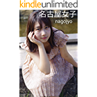 NAGOJYO (Japanese Edition) book cover